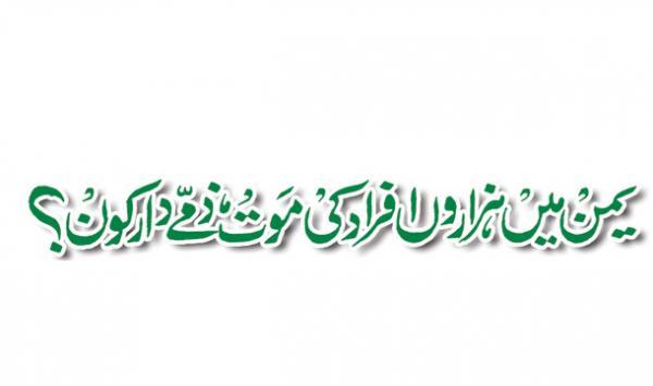 Hazarob Afrad Ki