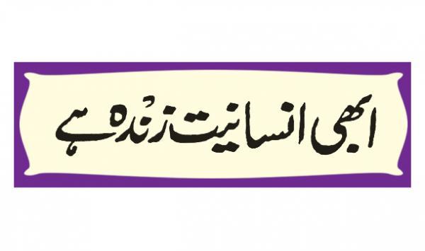 Abhi Insaniyat
