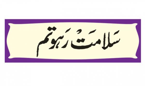 Salamt Raho