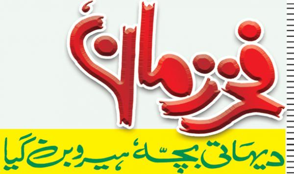 Fakhar Zaman