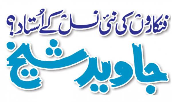 Javed Shiakh