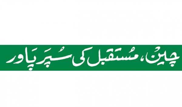 Cheen Mustaqbil