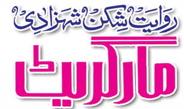 Rivayat Shakan Shehzadi