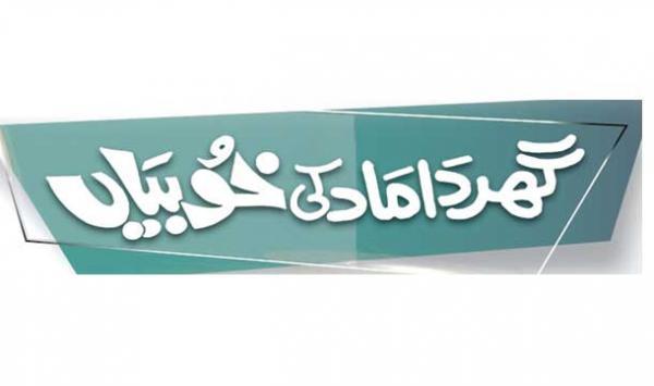 Ghar Damad