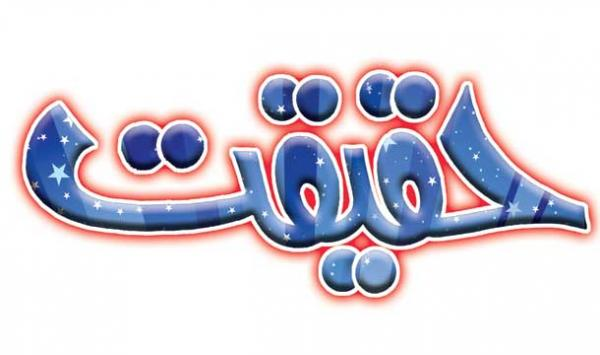 Haqeeqat 1