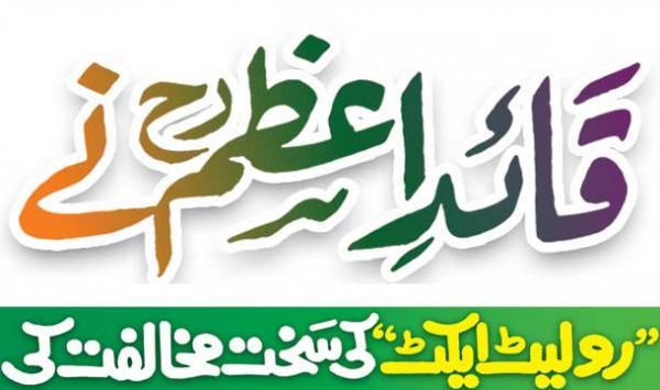 Quaide Azam Ne
