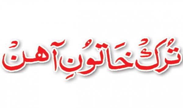 Turk Khatoon