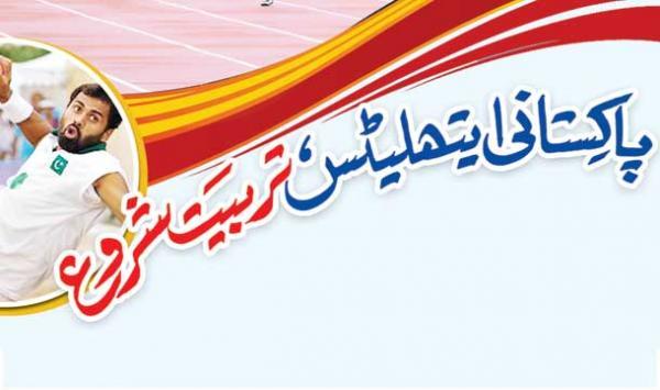 Pakistani Athlets
