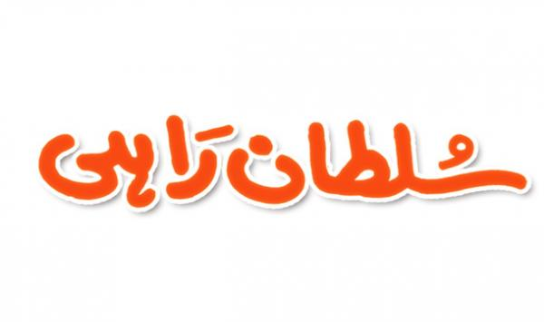 Sultan Rahi Episode 09
