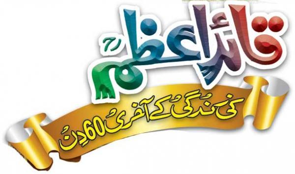 Quaide Azam Ke Akhri