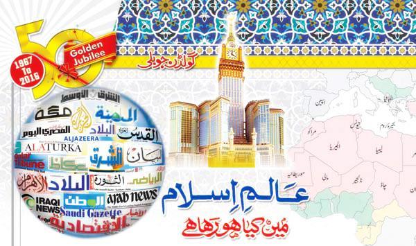 Alim E Islam Main Kya Ho Raha Haee
