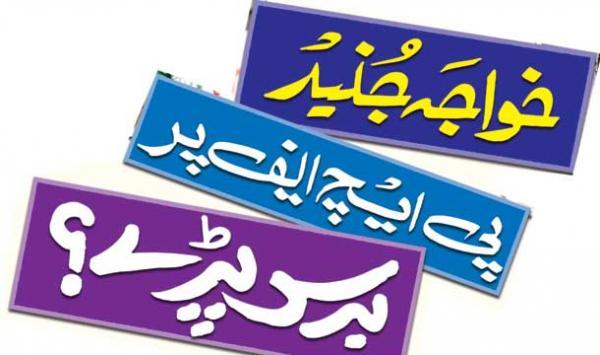 Khuwaja Junaid