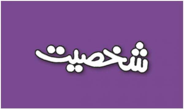 Shaksiyat