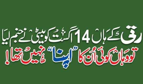 Quaid E Azam 15