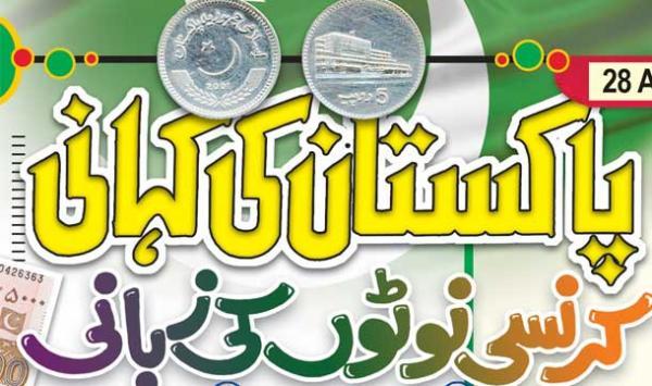 Pakistan Ki Kahani