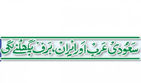Saudi Arab Aur