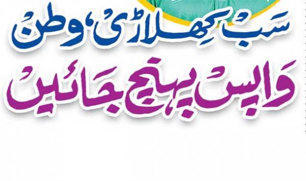 Sab Khiladi Watan