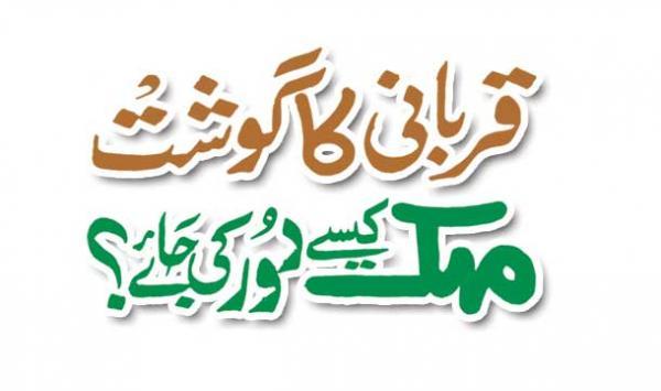 Qurbani Ka Gosht