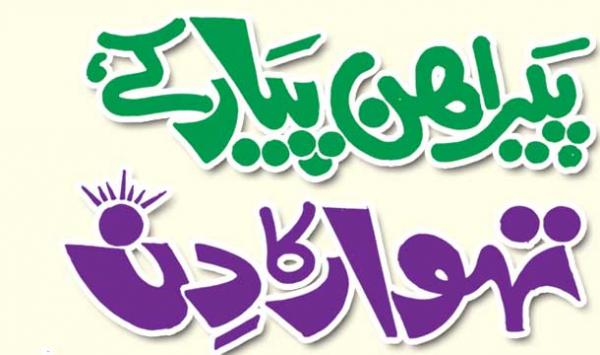 Tehwar Ka Din