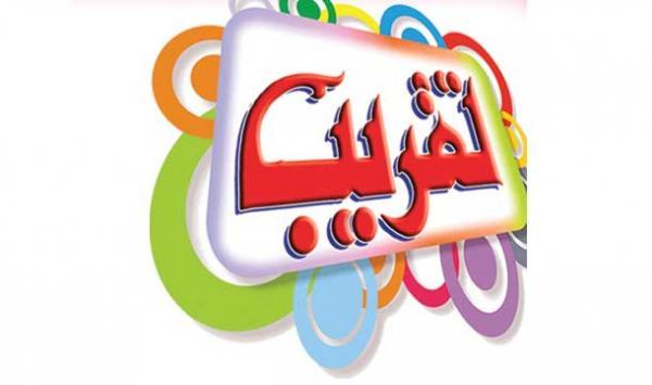 Taqreeb