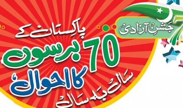 Pakistan Ke 70