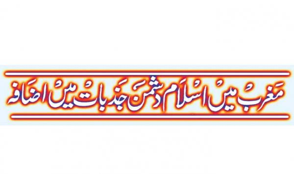 Maghrib Mian Islam