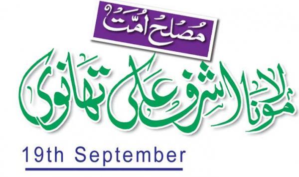 Moulana Ashraf Ali