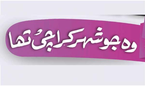 Shehar Karachi