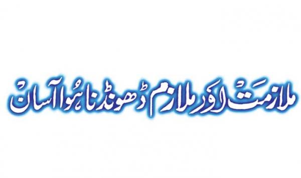 Mulazimat Aur Mulazim