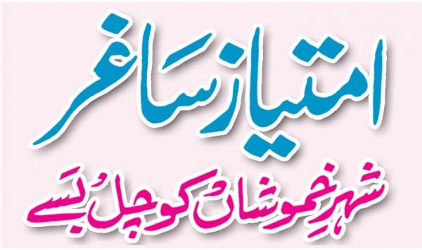 Imtiaz Saghir
