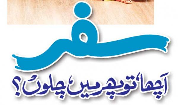 Safar Acha