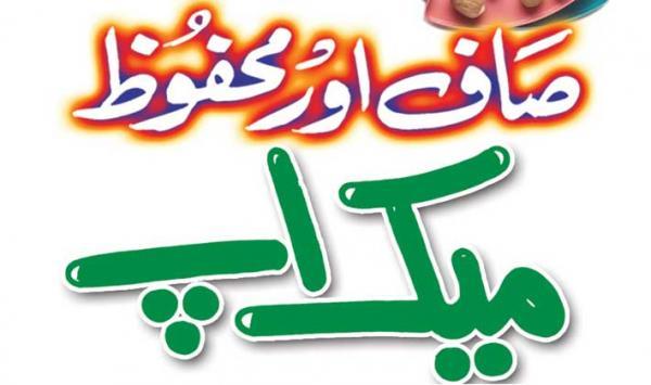 Saaf Aur Mehfooz