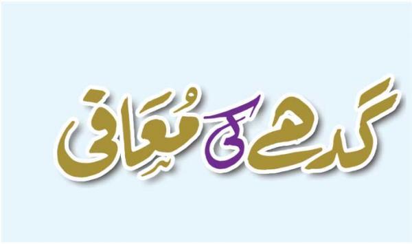 Gadhay Ki Maafi