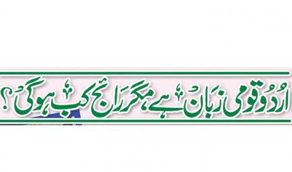Urdu Qoumi Zaban