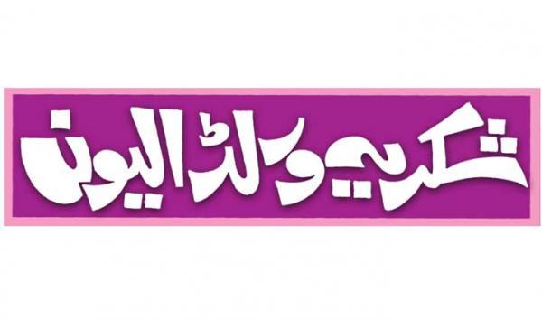 Shukriya World Ix