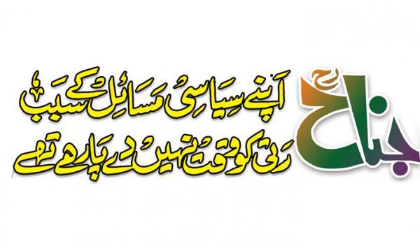 Jinnah Apne