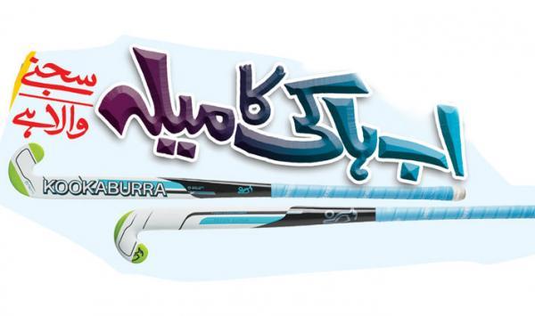 Ab Hockey Ka