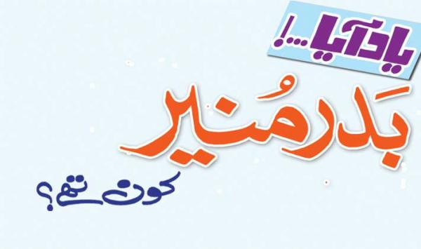 Badar Munir