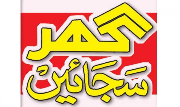 Ghar Sajaye