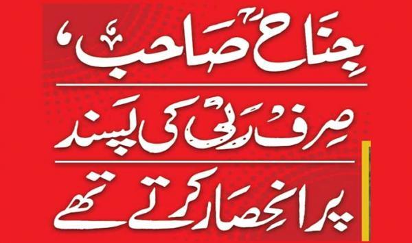 Jinnah Sahab