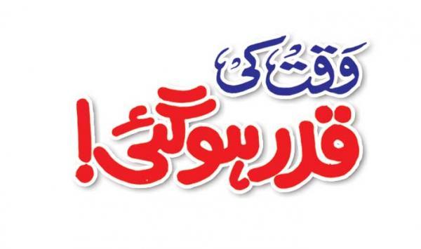 Waqt Ke Qadar