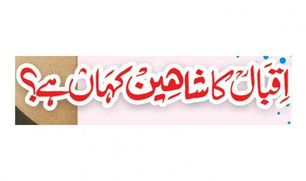 Iqbal Ka