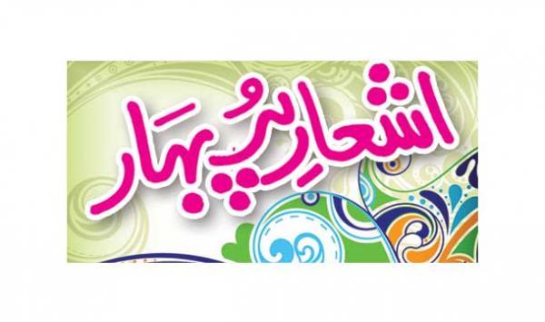 Ashaar Per Bahar