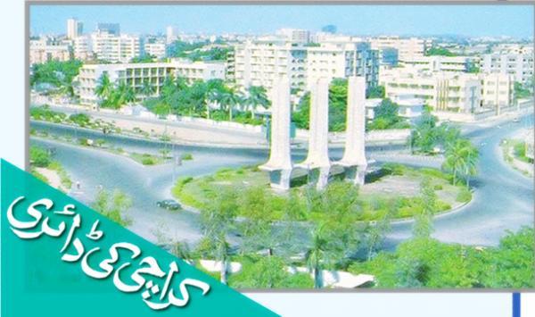 Karachi Ki Diary