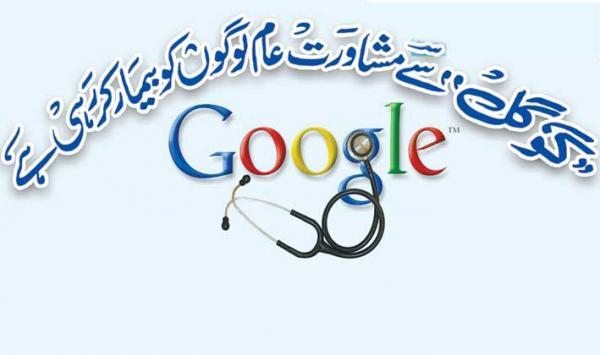 Google Say
