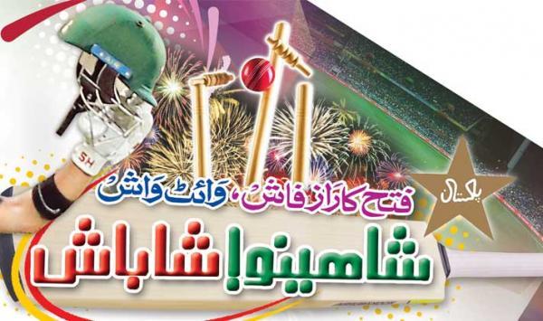 Fatah Ka Raaz