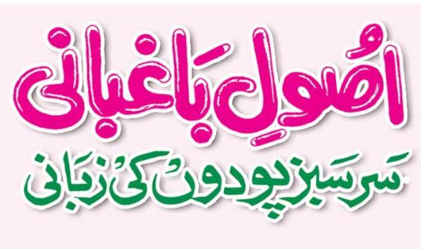 Usool Baghbani