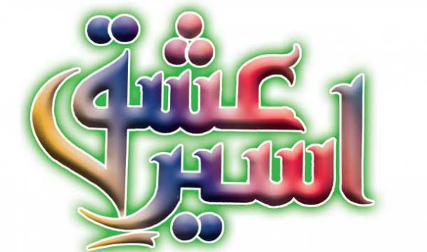Aseer E Ishq 1