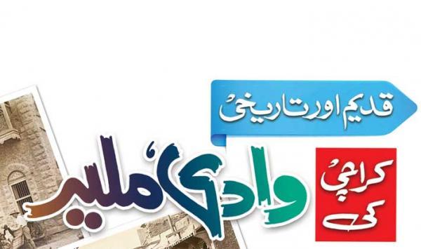 Qadeem Aur Tareekhi
