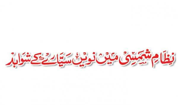 Nizam E Shamsi Main